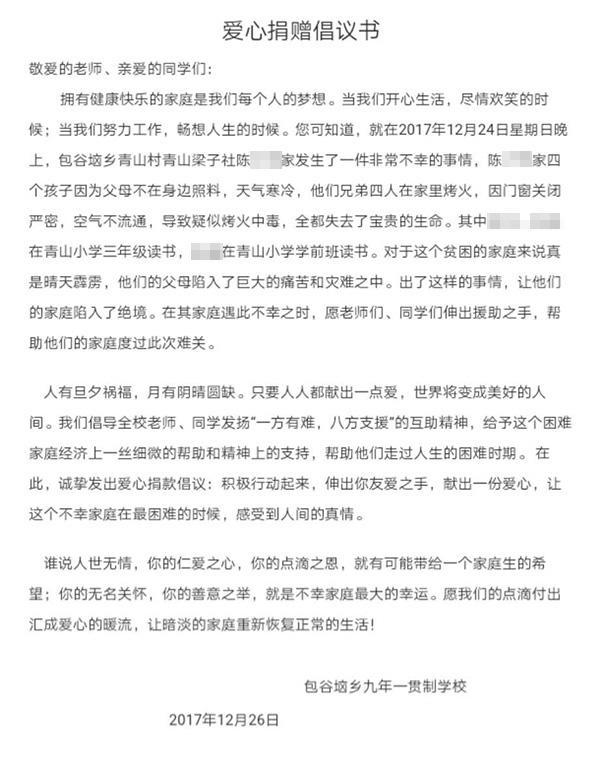 金沙国际娱乐平台:云南巧家县教育局证实4名儿童在家烤火时身亡,学校组织募捐