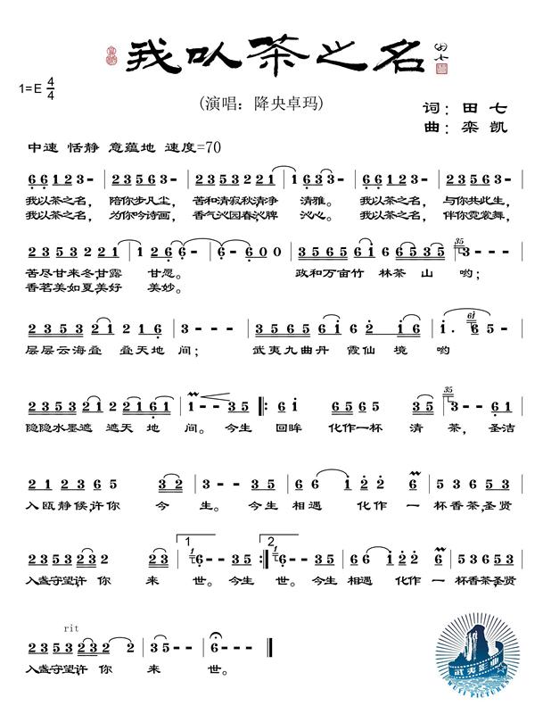 我以茶之名》词曲谱-公益歌曲 我以茶之名 火遍中国 爱上降央卓玛天