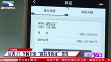 全国首张微信身份证签发!以后不带身份证也能办事!