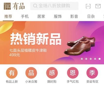 有品电商新品发布:七面头层植鞣皮牛津鞋,499元