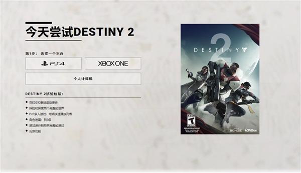 《命运2》开启免费试玩 存档可继承到正式版