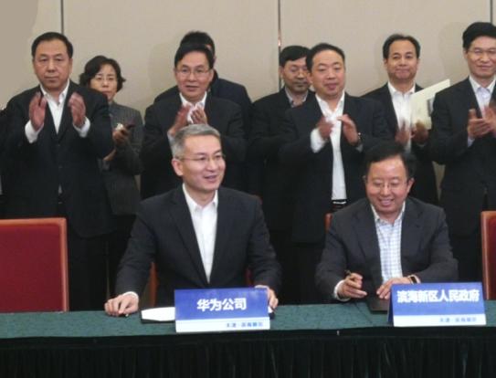 天津市滨海新区与华为达成战略合作