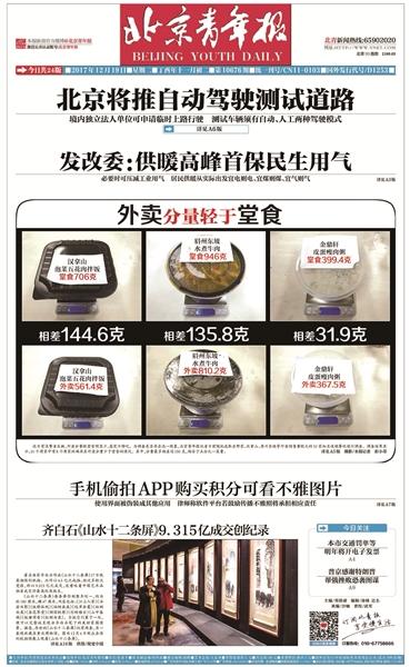 食药总局:外卖平台线上线下餐食同标同质