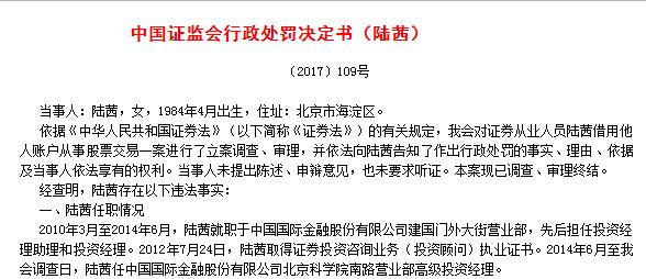 年底券商乱象频出:中金员工炒股亏23万还被罚40万