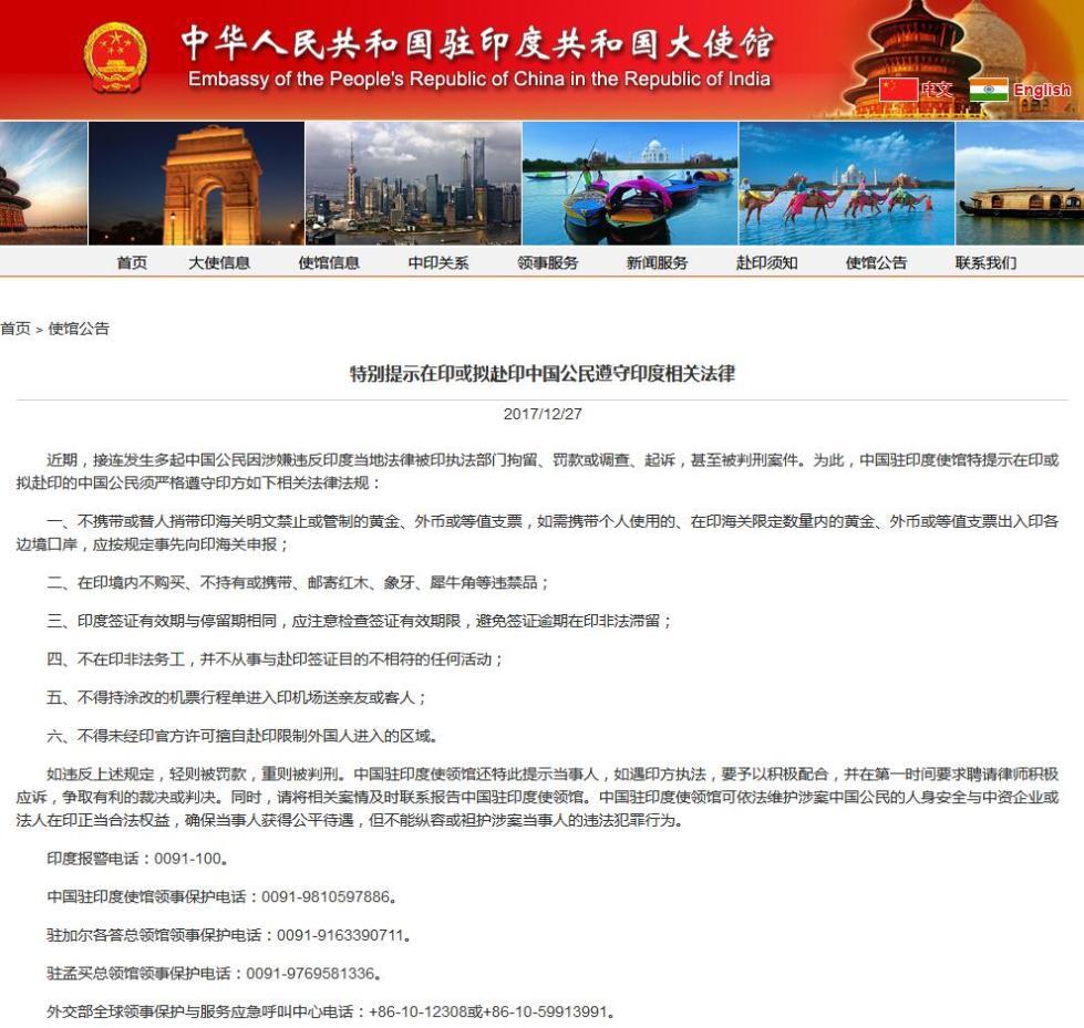 """印度发生多起中国公民遭拘留、判刑案 中使馆提醒"""""""