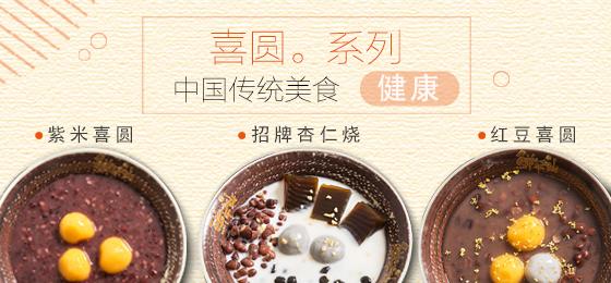 鲜芋仙匠心独创喜圆系列,为冬日加温