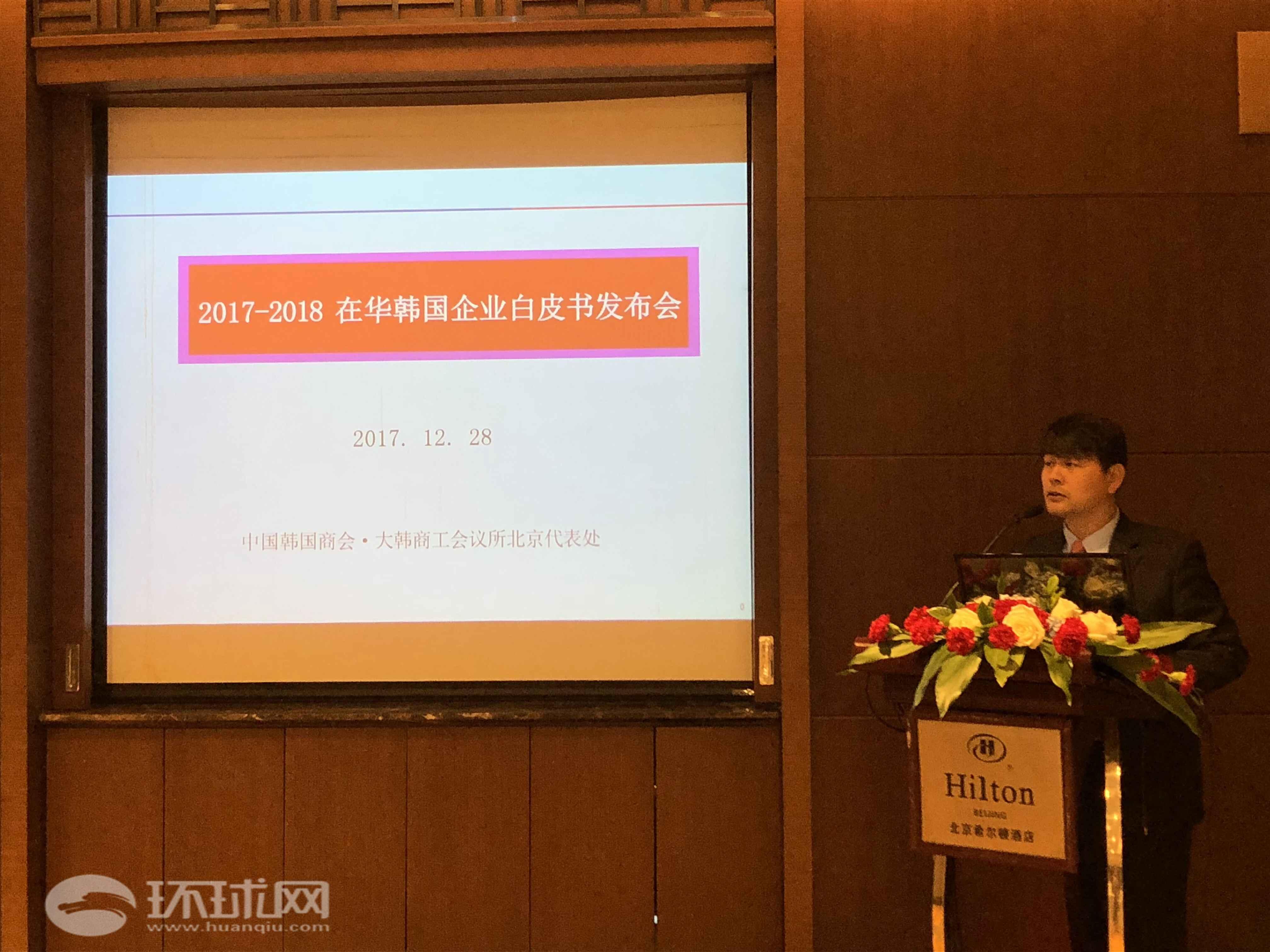 媒体:《在华韩国企业白皮书》在京发布 帮助韩国企业在华发展