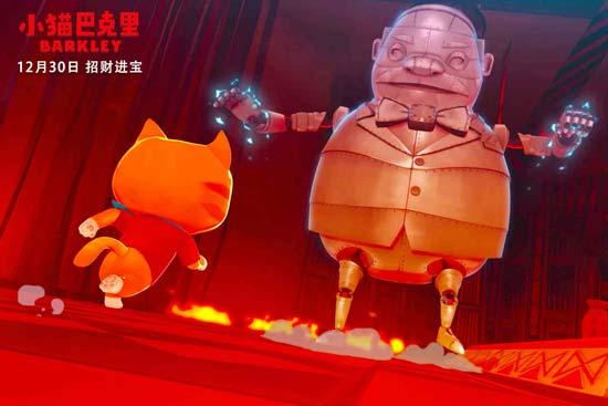 《小猫巴克里》明日上映 四大看点合家欢动画