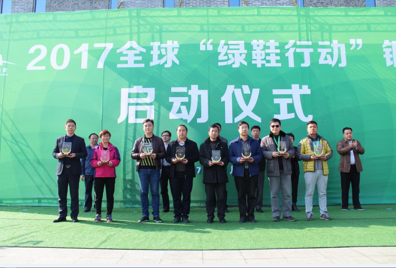 2017绿鞋行动铜仁站圆满落幕