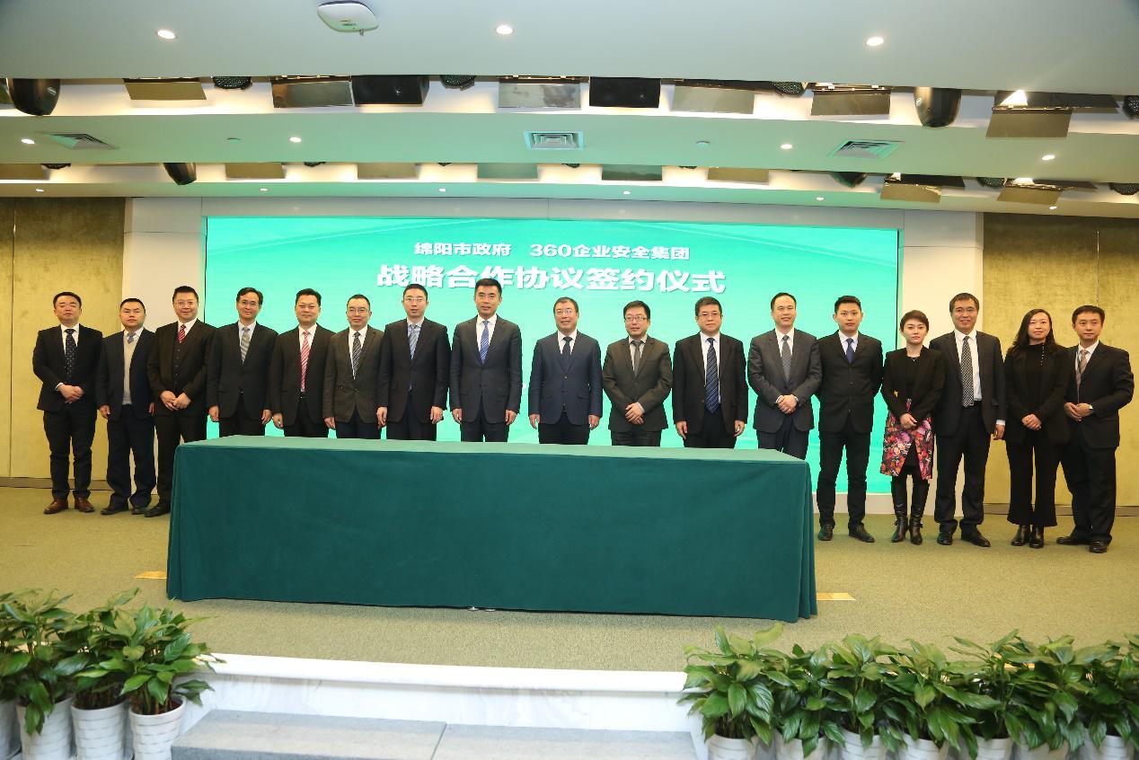 绵阳市与360企业安全集团签署战略合作协议