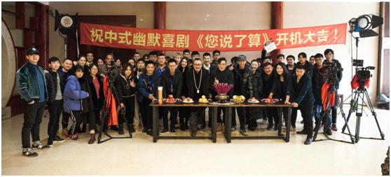 中式幽默喜剧《您说了算》上海开机