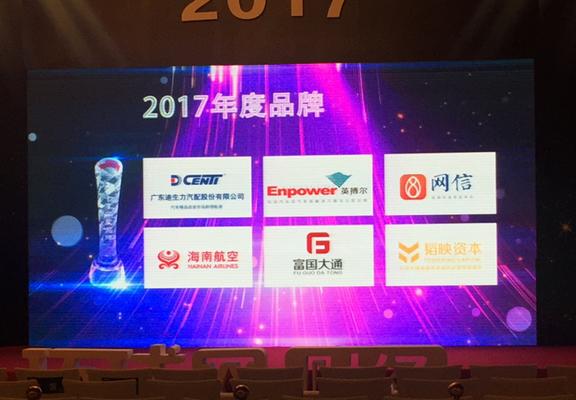 韬映资本荣获环球财经峰会2017最具创新力财富管理品牌