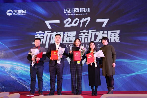 2017环球财经深度新闻奖揭晓 读者点赞四媒体