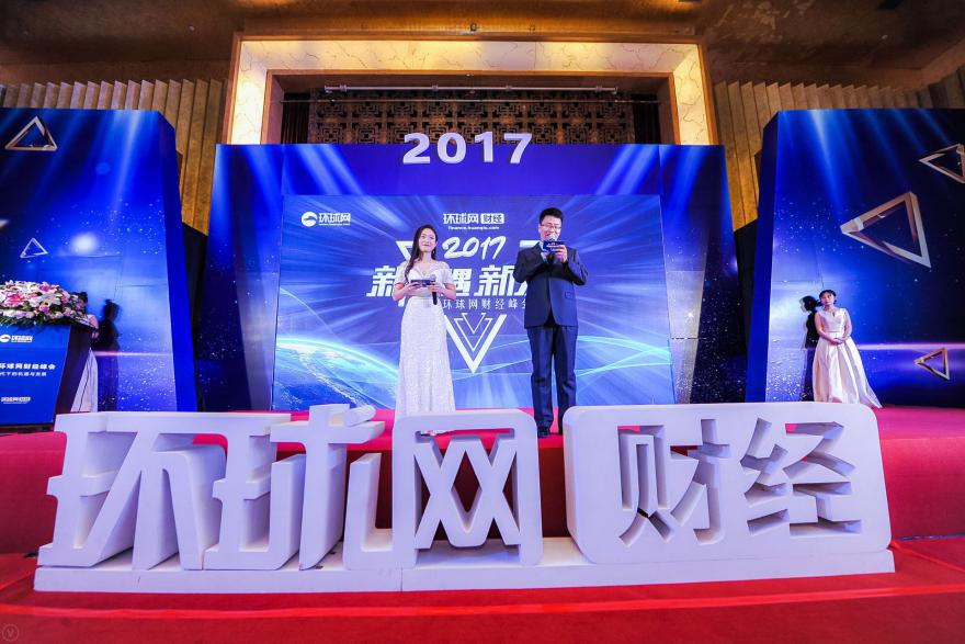 咪咕灵犀速记助力2017环球网财经峰会