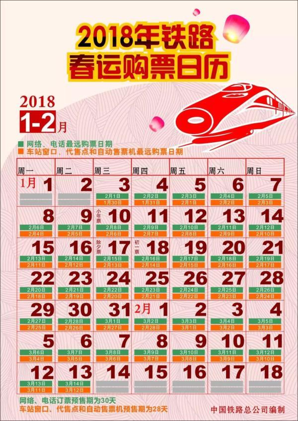 幸运飞艇有官网吗:明年铁路春运时间表出炉:2月1日开始,3月12日结束