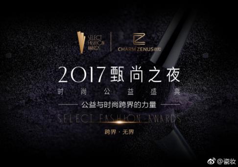 CHARM ZENUS瓷妆为爱先行 即将参加2017甄尚之夜公益盛典