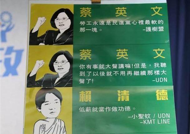 谁是台湾年度