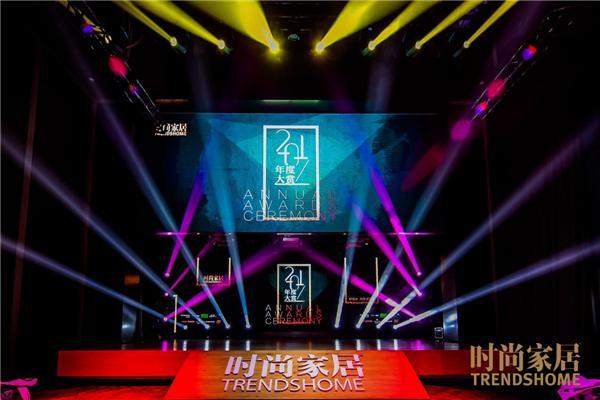 好设计 为生活而来 2017时尚家居年度大赏在京启幕