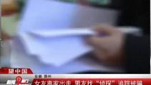 """安徽 滁州:女友离家出走 男友找""""侦探""""追踪被骗"""