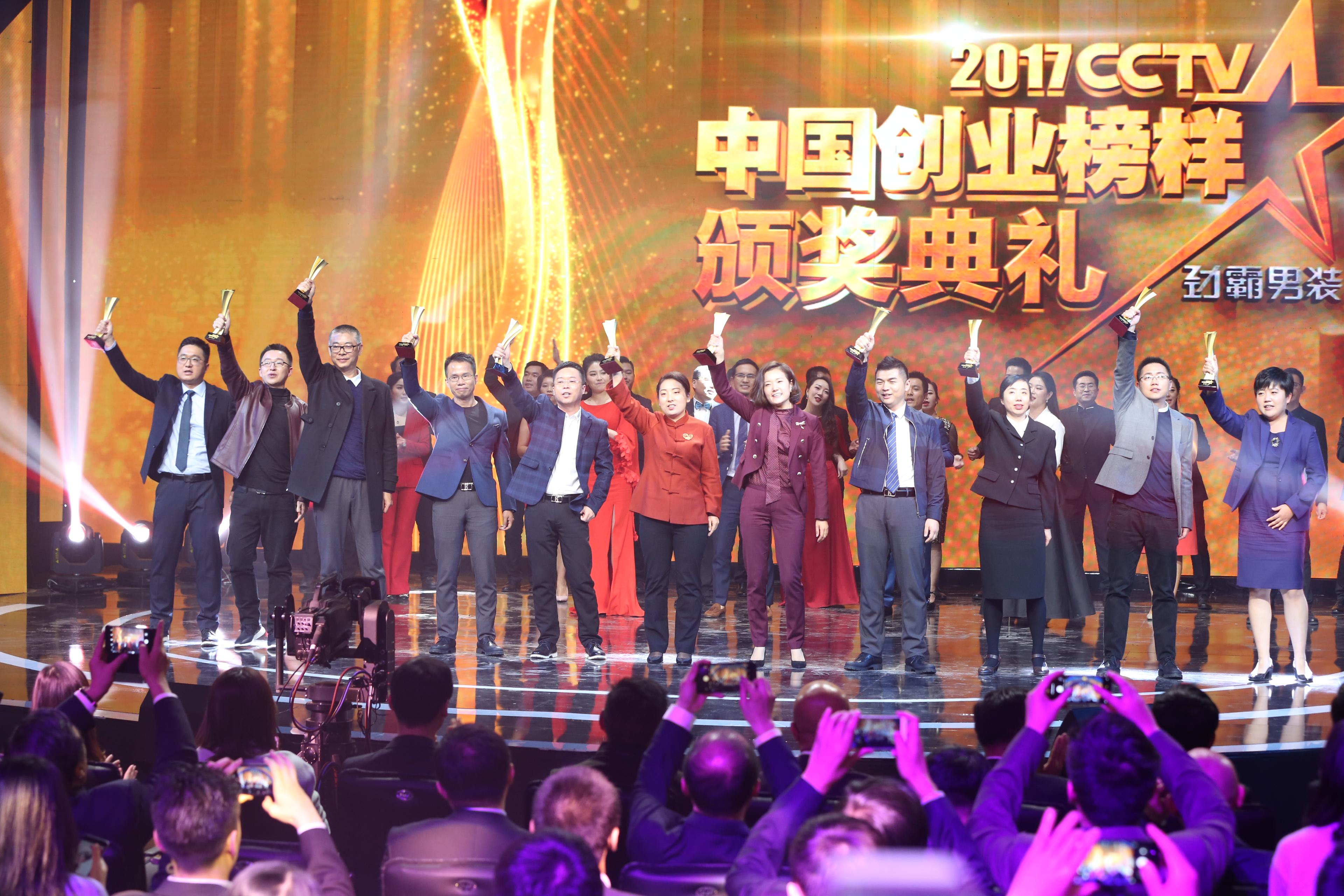 创业成就梦想 榜样引领未来:2017CCTV中国创业榜样即将揭晓