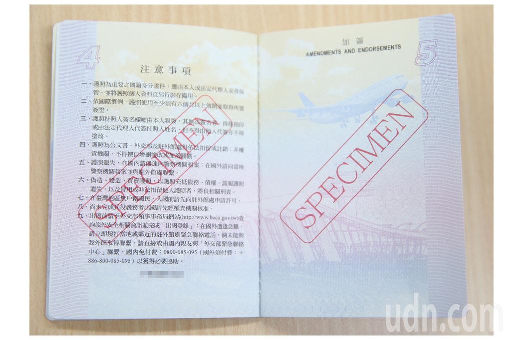 """台湾地区新版""""护照""""修改内页图样 预计2018年2月重新发行"""