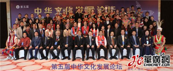 第五届中华文化发展论坛举行 聚焦两岸少数民族文化渊源