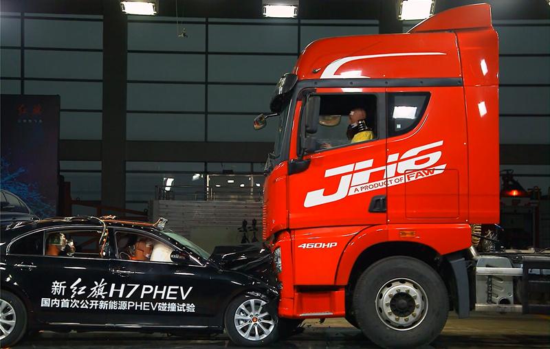 中国PHEV公开首撞 红旗引领新能源汽车安全