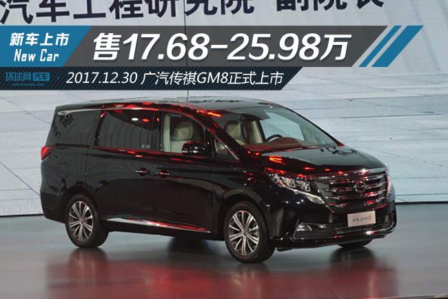 广汽传祺GM8正式上市 售17.68-25.98万