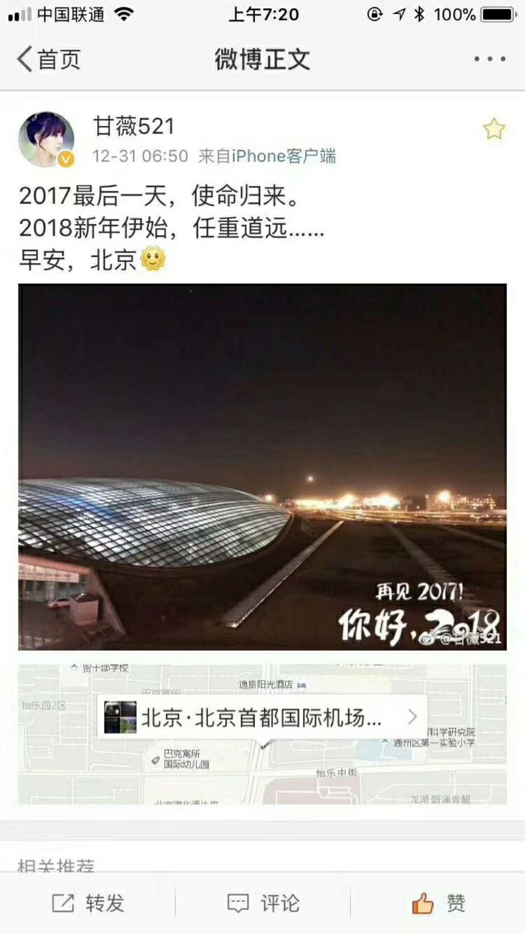 贾跃亭妻子甘薇今早回国 未提及贾跃亭是否同行