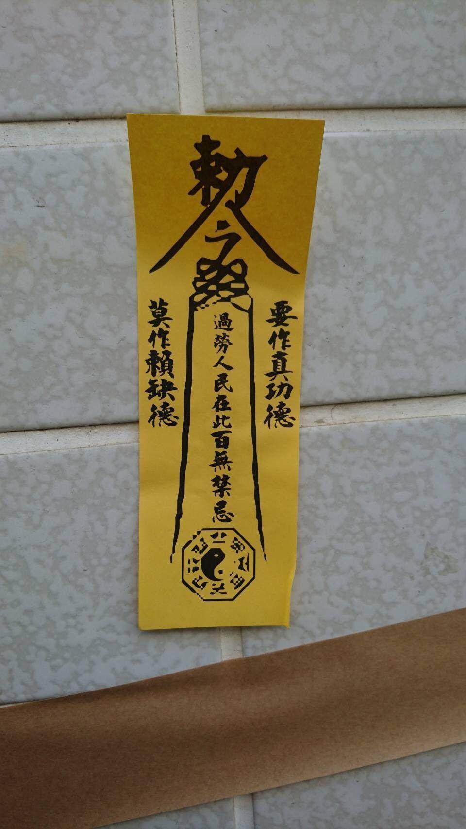 """北京赛车PK10计划:民进党多处党部被""""贴符"""":莫作赖缺德_要做真功德"""