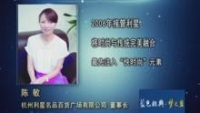 2017风云浙商:30强展播——陈敏