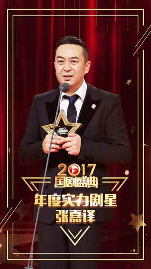 张嘉译国剧盛典三获视帝 《白鹿原》豆瓣榜夺冠