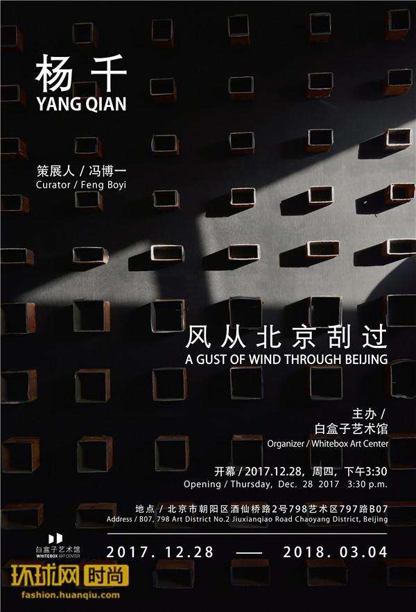 """""""风从北京刮过""""杨千个展 虚置的方式展现栖居与行旅"""