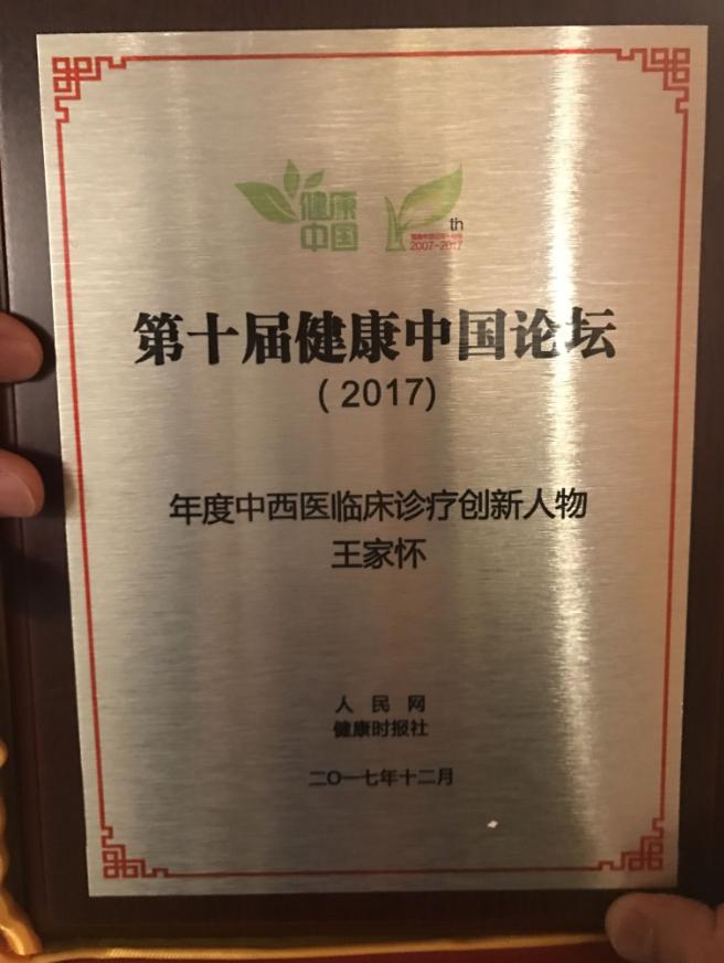 王家怀获第十届健康中国论坛(2017)年度中西医临床诊疗创新人物