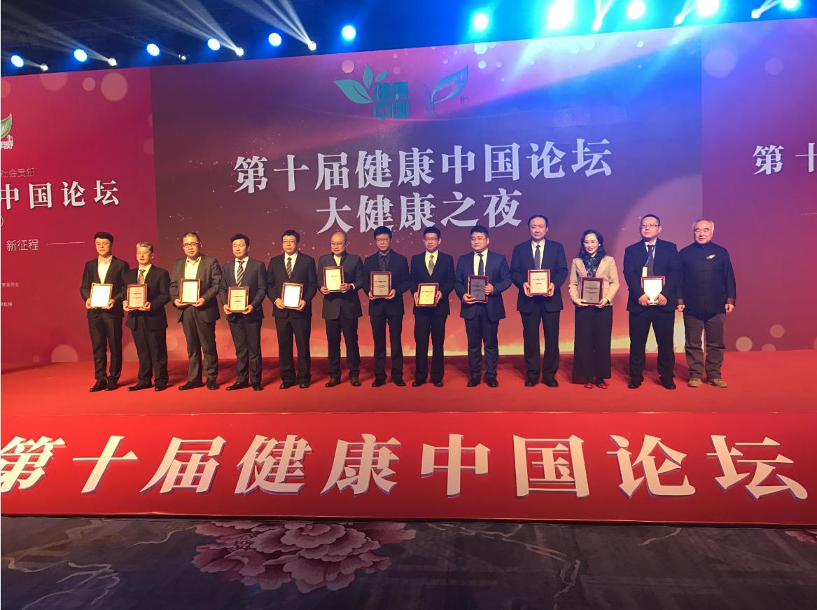 王家怀荣膺第十届健康中国论坛(2017)年度中西医临床诊疗创新人物