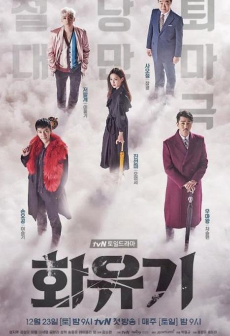 韩劳动部结束《花游记》片场事故调查 近日决定是否禁止拍摄