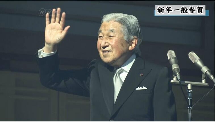 日本皇宫举行新年朝贺活动 天皇祈愿国民安康