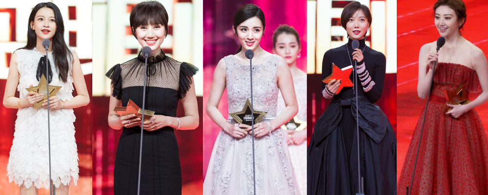 国剧盛典女星比美 这一年你看的女主们都来了