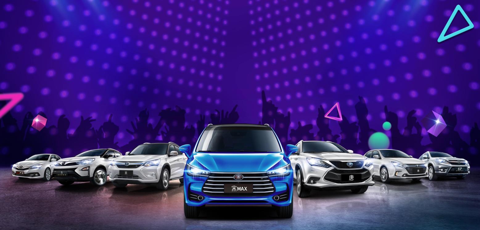 燃油/新能源车销量持续破万 比亚迪2017销量总览