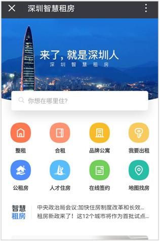 """腾讯慧眼登陆""""深圳住房租赁平台"""""""
