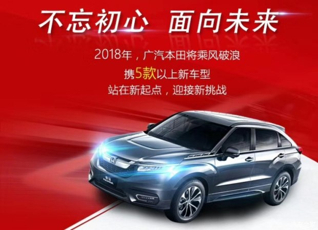 新RDX/新雅阁等 广汽本田2018新车计划