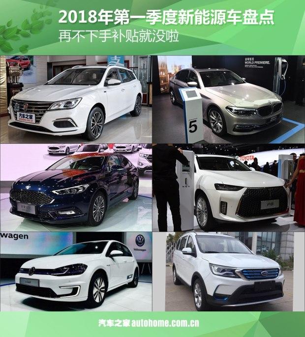 荣威Ei5等 2018年一季度新能源车盘点
