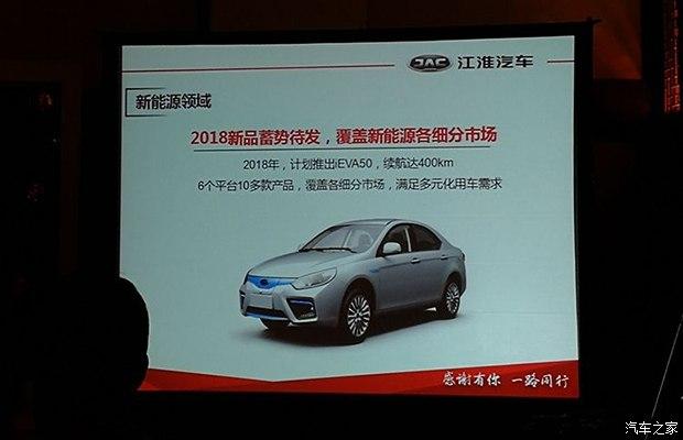 有望上半年上市 江淮iEV7T或名iEVA50