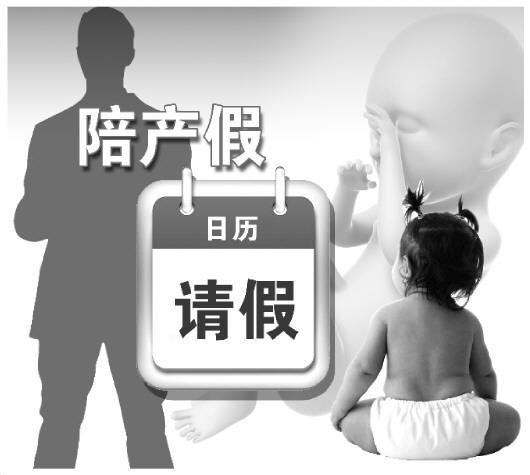 """男性陪产假""""落地难"""":何以成""""纸面上的福利"""""""
