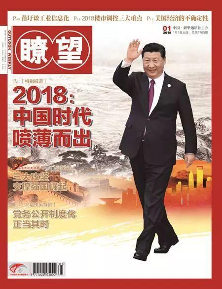 2018:中国时代喷薄而出