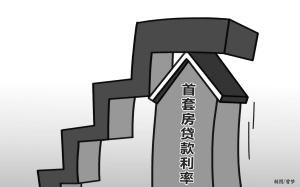 北京房贷利率集体调价 满一年首套房利率或再上行