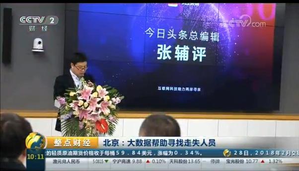"""人民日报、央视、新华社等央媒聚焦今日头条""""两岸寻亲"""""""