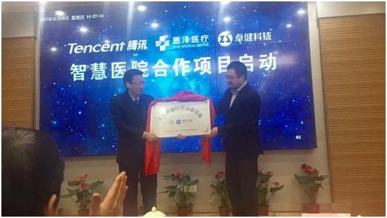 """台州恩泽医疗中心联手腾讯 深化""""AI+医疗""""探索与实践"""