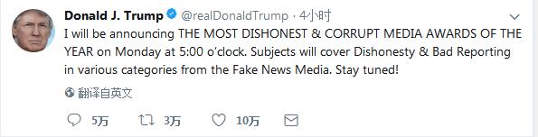 """特朗普将宣布""""年度最不诚实和腐败媒体大奖"""""""