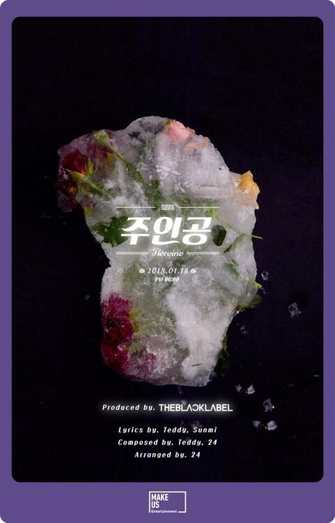 韩歌手宣美将携新单曲《Heroine》回归乐坛
